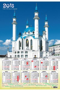 00047 Мечеть Куль Шариф - 2018 (Листовой календарь А2)