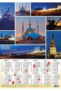 00047 Мечеть Куль Шариф - 2020 (Листовой календарь А2)