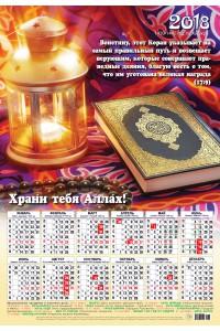 00051 Коран - 2018 (Листовой календарь А2)