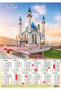 00150 Мечеть Куль Шариф 2 - 2020 (Листовой календарь А2)