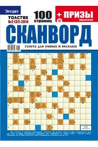 Сканворд+ (Толстяк) №02-2014, электронная версия, формат А4, pdf