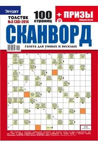 Сканворд+ (Толстяк) №03-2014, электронная версия, формат А4, pdf