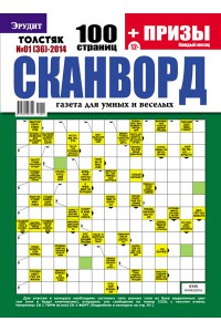 Сканворд+ (Толстяк) №01-2014, электронная версия, формат А4, pdf