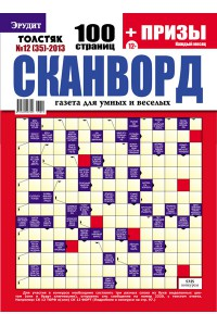 Сканворд+ (Толстяк) №12-2013, электронная версия, формат А4, pdf