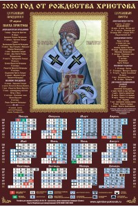 00245 Спиридон Тримифунтский - 2020 (Листовой календарь А2)
