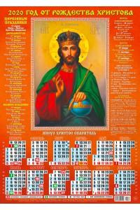 00035 Иисус Христос - 20209 (Листовой календарь А2)