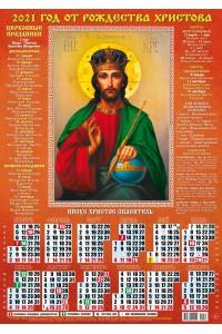 00035 Иисус Христос - 2021 (Листовой календарь А2)