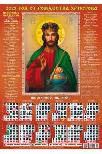 00035 Иисус Христос - 2022 (Листовой календарь А2)