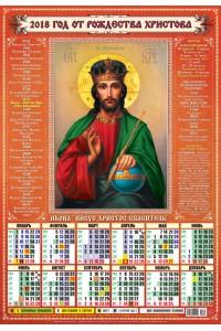 35 Иисус Христос - 2018 (Листовой календарь А2)