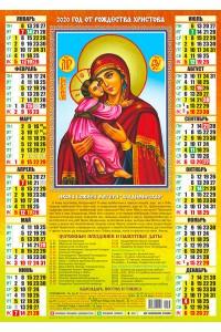 00036 Владимирская БМ - 2020 (Листовой календарь А2)