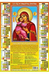 00036 Владимирская БМ - 2021 (Листовой календарь А2)