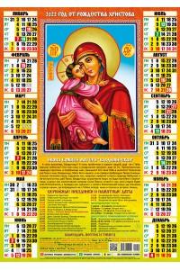 00036 Владимирская БМ - 2022 (Листовой календарь А2)