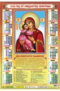 36 Владимирская БМ - 2018 (Листовой календарь А2)