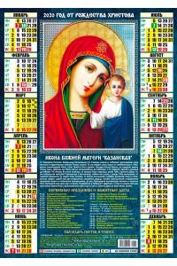 00037 Казанская БМ - 2020 (Листовой календарь А2)