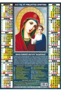 00037 Казанская БМ - 2021 (Листовой календарь А2)