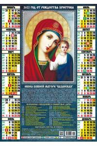 00037 Казанская БМ - 2022 (Листовой календарь А2)