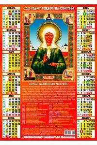 00038 Блаженная Матрона - 2020 (Листовой календарь А2)