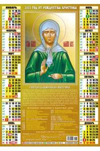 00038 Блаженная Матрона - 2021 (Листовой календарь А2)