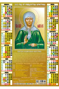 00038 Блаженная Матрона - 2022 (Листовой календарь А2)