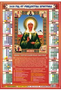 38 Блаженная Матрона - 2018 (Листовой календарь А2)
