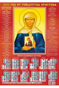 00039 Блаженная Матрона - 2 - 2021 (Листовой календарь А2)