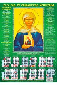 00039 Блаженная Матрона - 2 - 2020 (Листовой календарь А2)