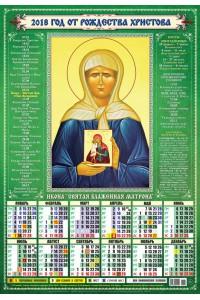 39 Блаженная Матрона - 2 - 2018 (Листовой календарь А2)