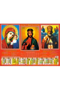 00040 Триптих 1 - 2020 (Листовой календарь А2)