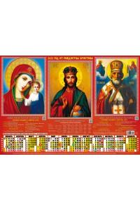 00040 Триптих 1 - 2022 (Листовой календарь А2)