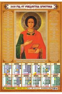 42 Пантелеимон целитель - 2018 (Листовой календарь А2)