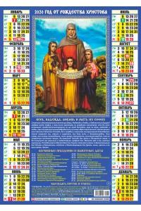 00043 Вера Надежда Любовь - 2020 (Листовой календарь А2)