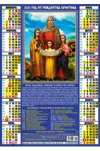 00043 Вера Надежда Любовь - 2021 (Листовой календарь А2)