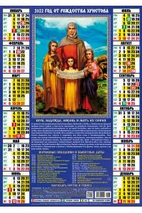 00043 Вера Надежда Любовь - 2022 (Листовой календарь А2)