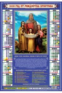 43 Вера Надежда Любовь - 2018 (Листовой календарь А2)
