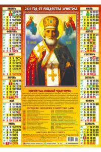 00045 Николай Чудотворец - 2020 (Листовой календарь А2)