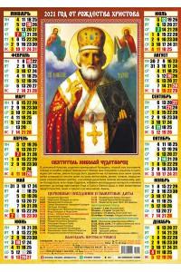 00045 Николай Чудотворец - 2021 (Листовой календарь А2)