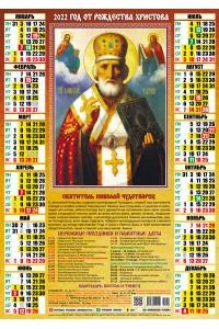 00045 Николай Чудотворец - 2022 (Листовой календарь А2)