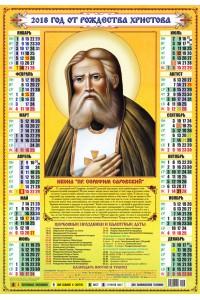 46 Серафим Саровский - 2018 (Листовой календарь А2)