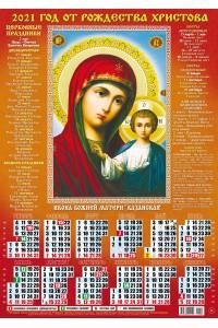 00052 Казанская БМ - 2- 2021 (Листовой календарь А2)