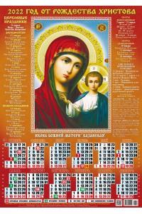 00052 Казанская БМ - 2- 2022 (Листовой календарь А2)