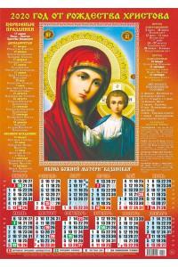 00052 Казанская БМ - 2- 2020 (Листовой календарь А2)
