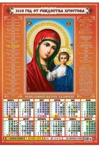 52 Казанская БМ - 2- 2018 (Листовой календарь А2)
