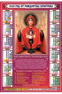 135 Неупиваемая чаша - 2018 (Листовой календарь А2)