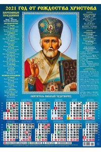 00145 Николай Чудотворец - 2 - 2021 (Листовой календарь А2)