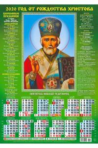 00145 Николай Чудотворец - 2 - 2020 (Листовой календарь А2)