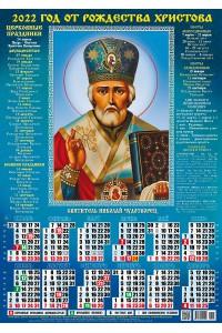 00145 Николай Чудотворец - 2 - 2022 (Листовой календарь А2)