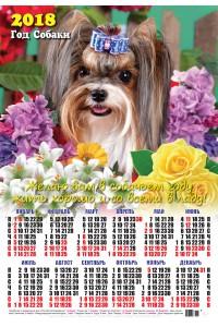 00001 Именинница - 2018 (Листовой настенный календарь формат А2)
