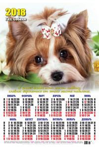 00002 Светик - 2018 (Листовой настенный календарь формат А2)