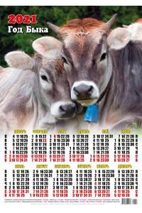00003 Любовь - 2021 (Листовой настенный календарь формат А2)