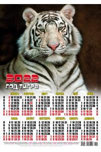 00004 Бенгальский - 2022 (Листовой настенный календарь формат А2)